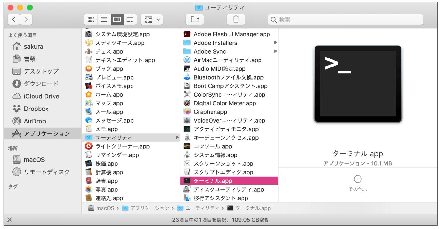 ターミナルアプリ