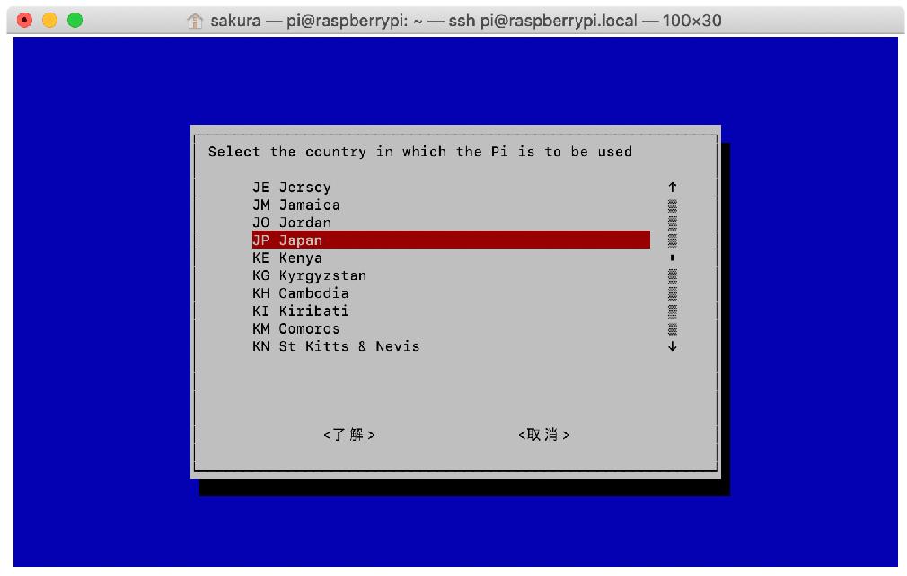 raspi-config Wi-Fi使用地域設定2