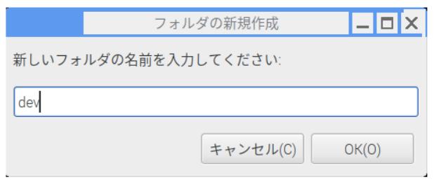 Raspbian新規フォルダ作成ダイアログ