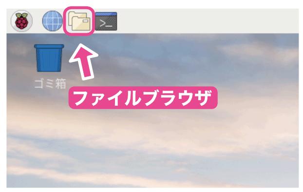 Raspbianファイルブラウザ