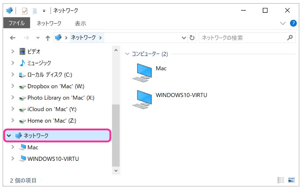 Windows Explorerネットワークコンピュータ