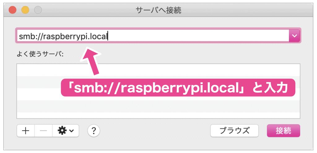 Samba macOS 手順2