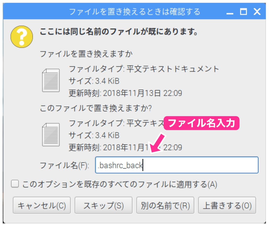 .bashrc編集(5)