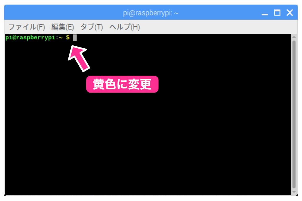 .bashrc編集(9)
