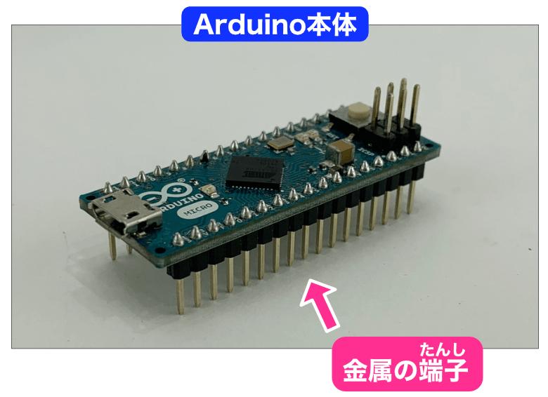 Arduino本体
