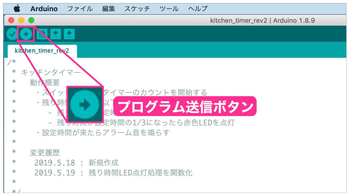 プログラム書き込みボタン