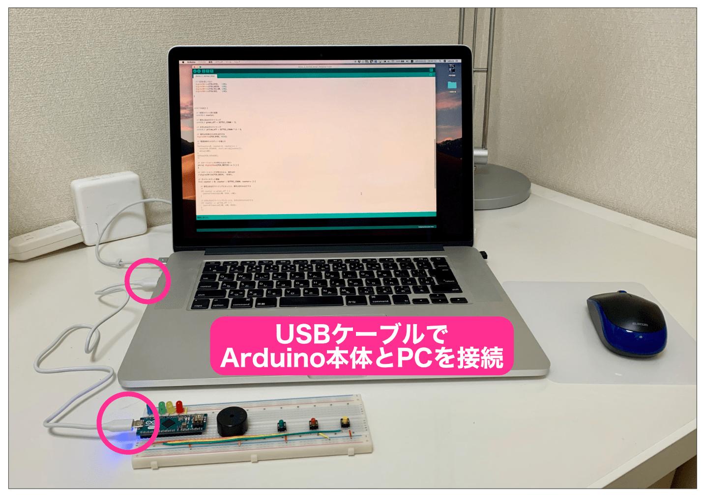 Arduinoプログラム書き込み