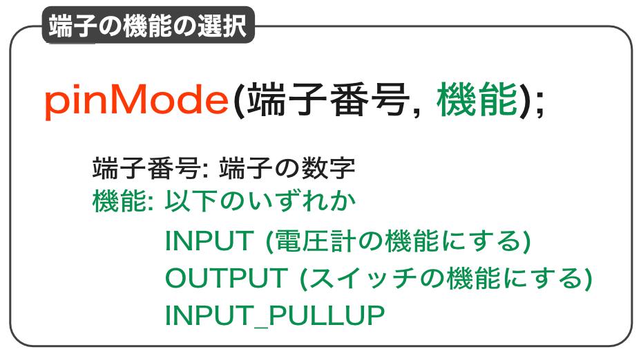 pinMode