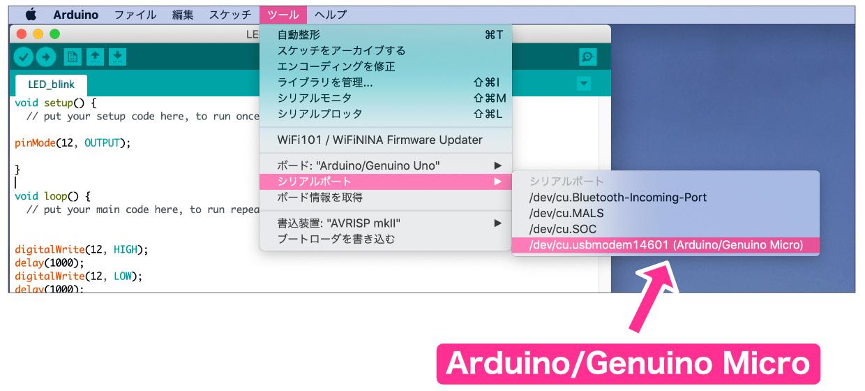 Arduino IDEポートメニュー (macOS)