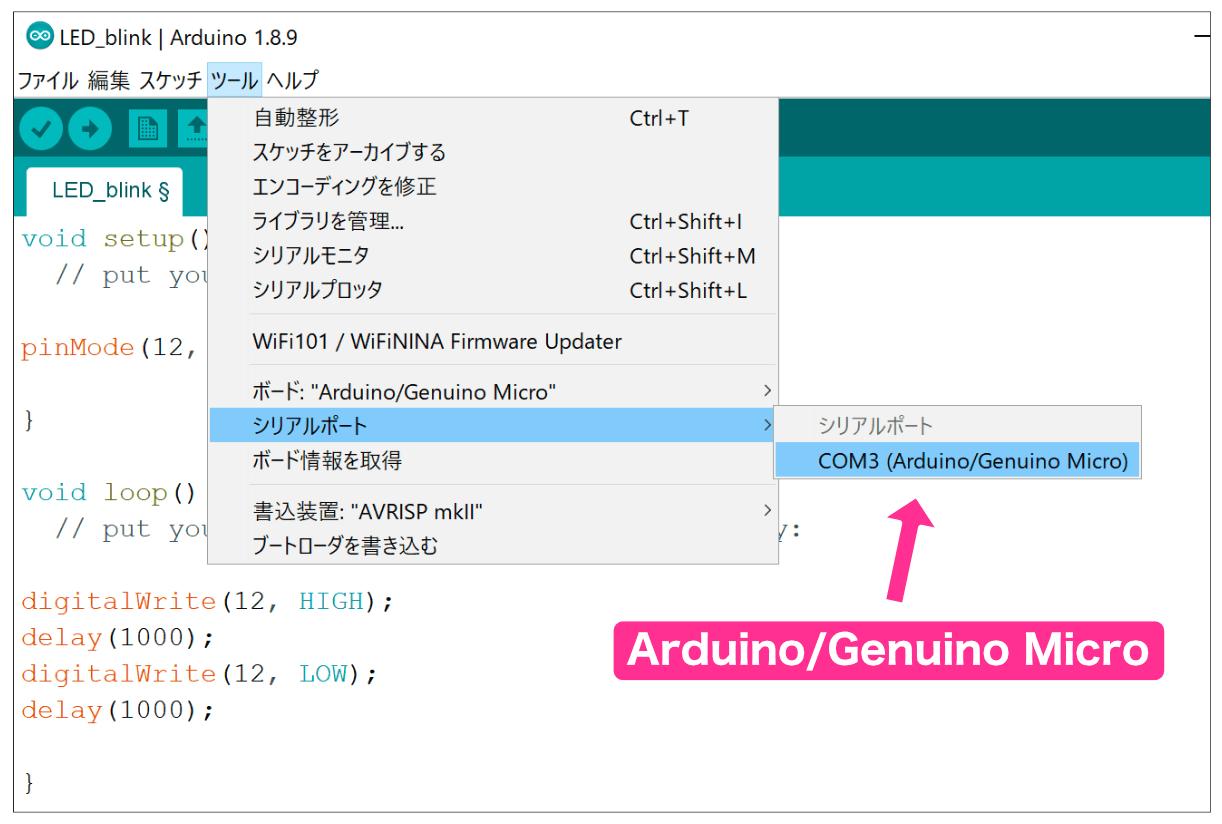Arduino IDEポートメニュー(Windows)