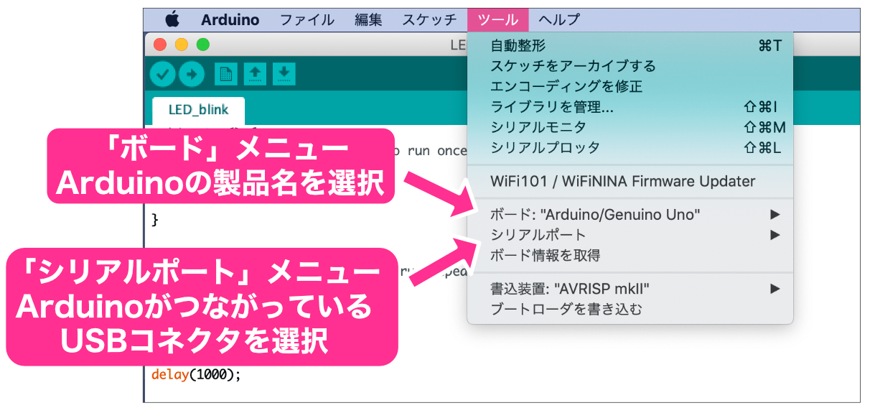 Arduino IDE ツールメニュー