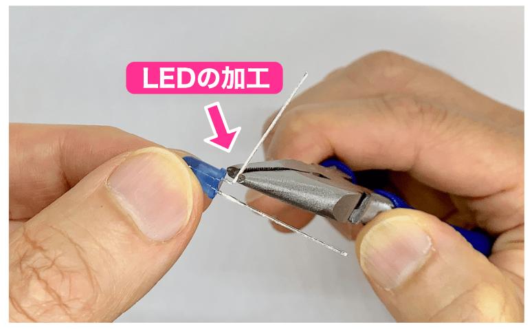 LEDの加工