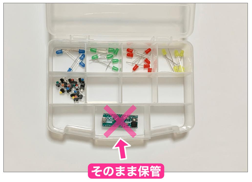 Arduino保管方法