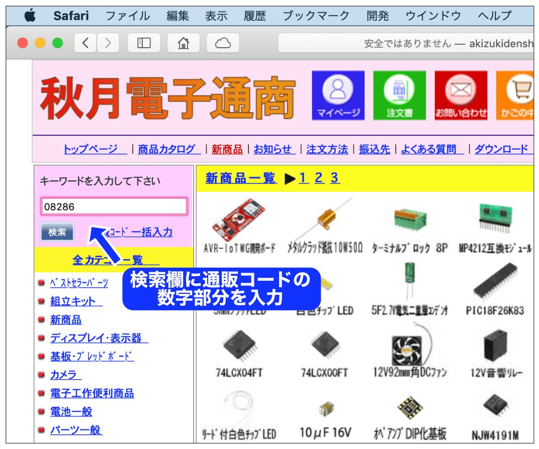 通販コード検索