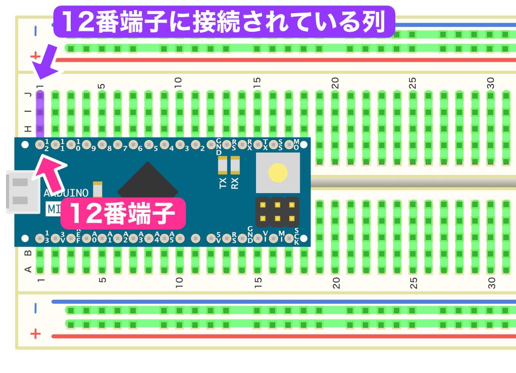 Arduino Microブレッドボード