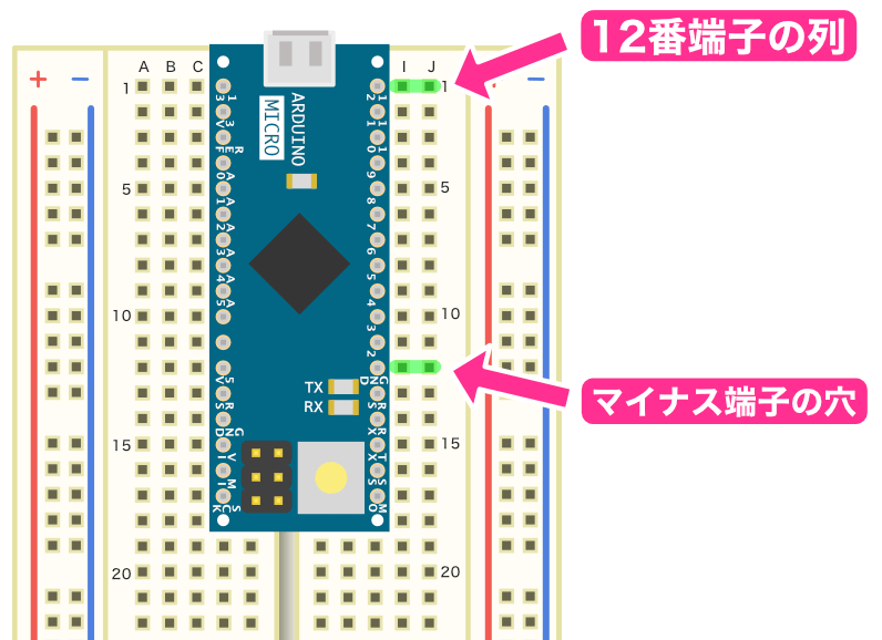 ブレッドボードのArduino Micro端子