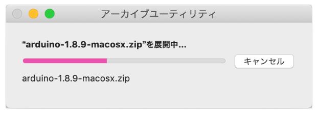 Arduino IDE macOSインストール2