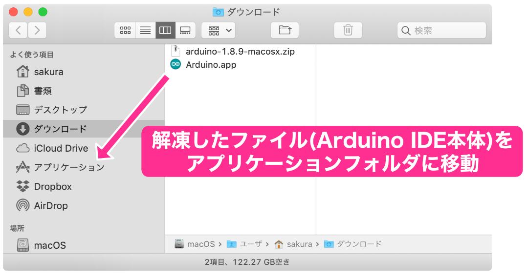 Arduino IDE macOSインストール3
