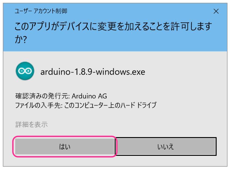 Arduino IDE WIndowsステップ2