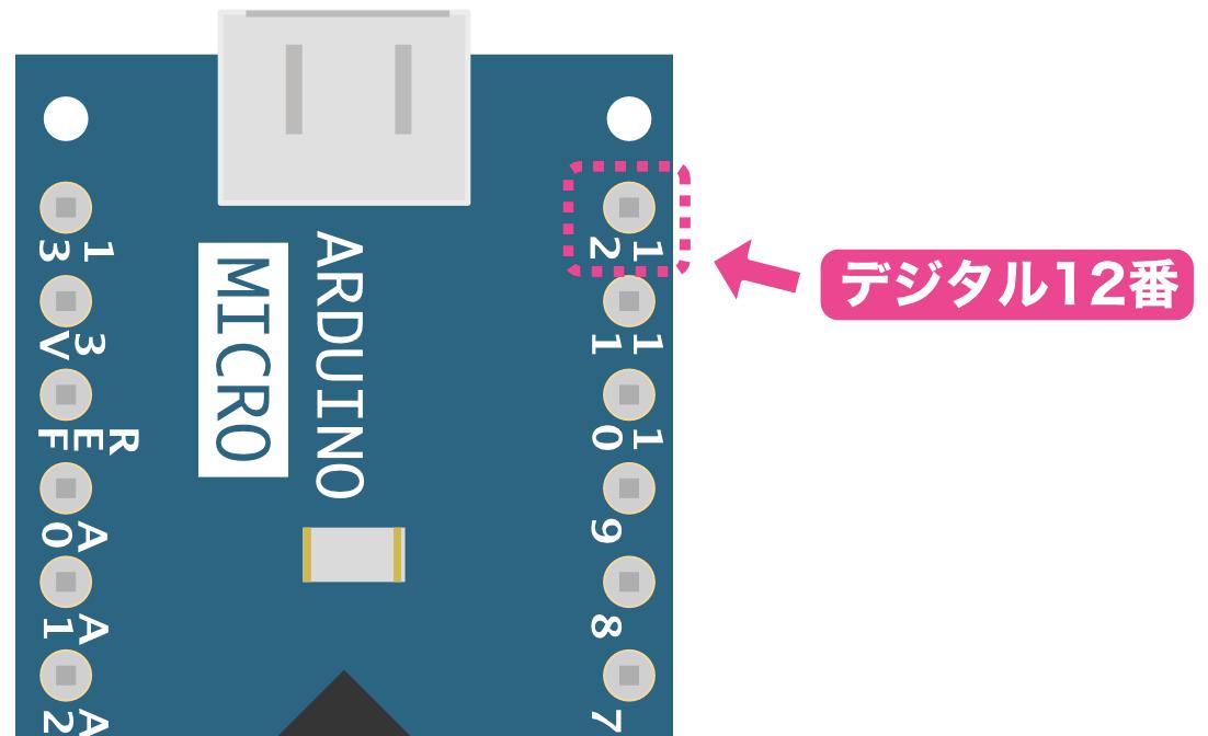 Arduino Micro12番端子