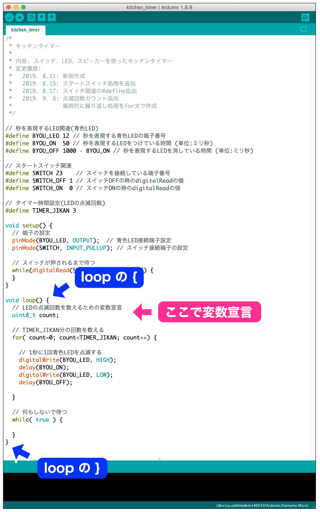 変数countの宣言位置