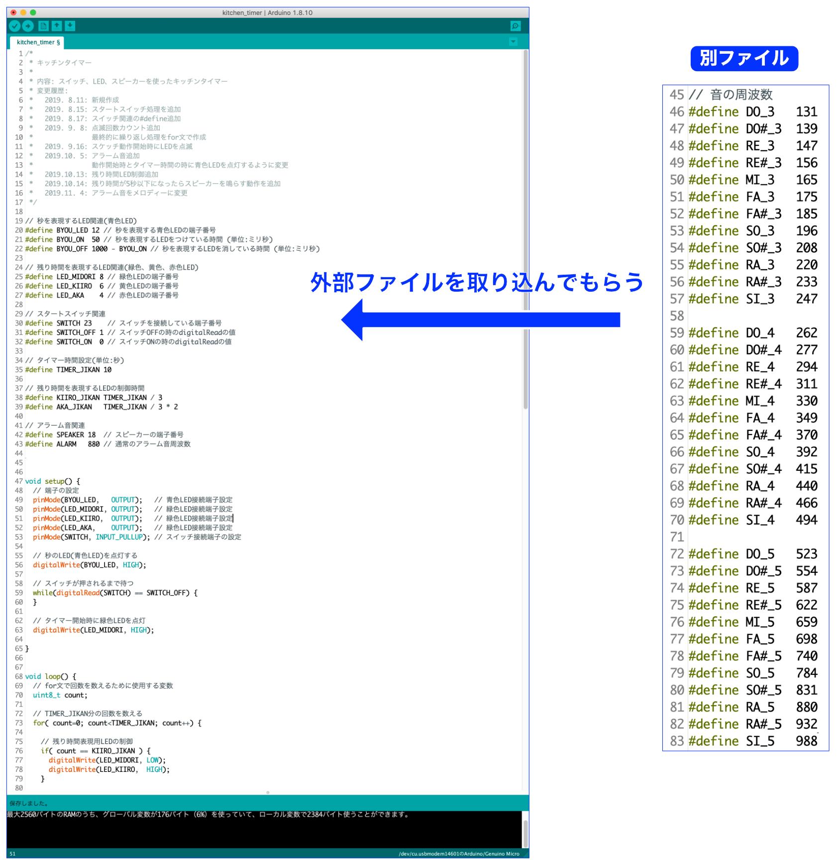 外部ファイルのインクルード