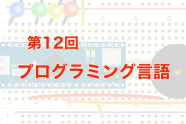 第12回 プログラミング言語