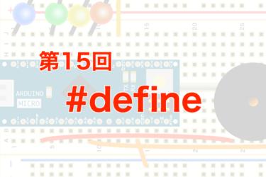 第15回 #define