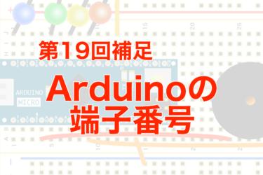 第19回補足 Arduino Microボードの端子番号