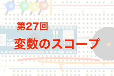第27回 変数の詳細1 〜変数のスコープ〜