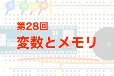 第28回 変数の詳細2 〜メモリ〜