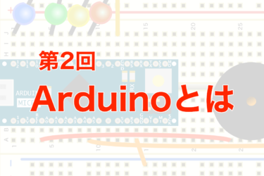 第2回 Arduinoとは
