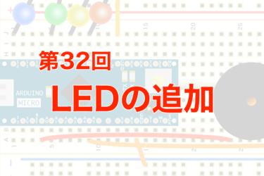 第32回 LEDを追加する
