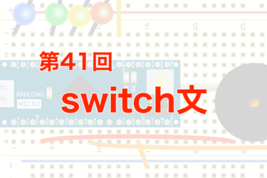 第41回 switch文