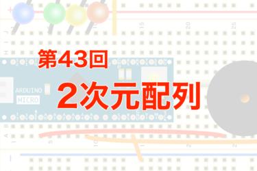 第43回 2次元配列