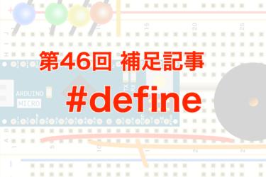 第46回 補足 – #define