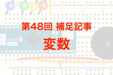 第48回 補足 – 変数