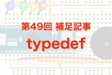 第49回 補足 – typedef