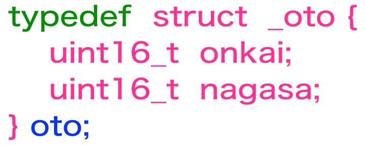 typedef説明(4)