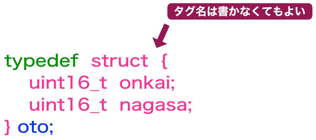 typedef説明(5)