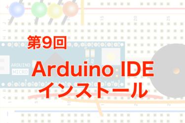 第9回 Arduino IDEのインストール