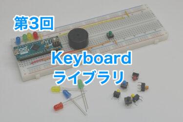 第3回 Keyboardライブラリ
