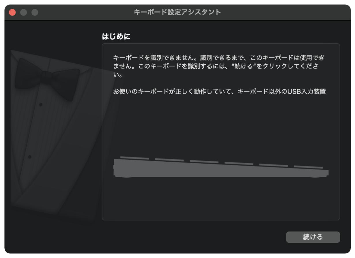 macOSキーボード認識1