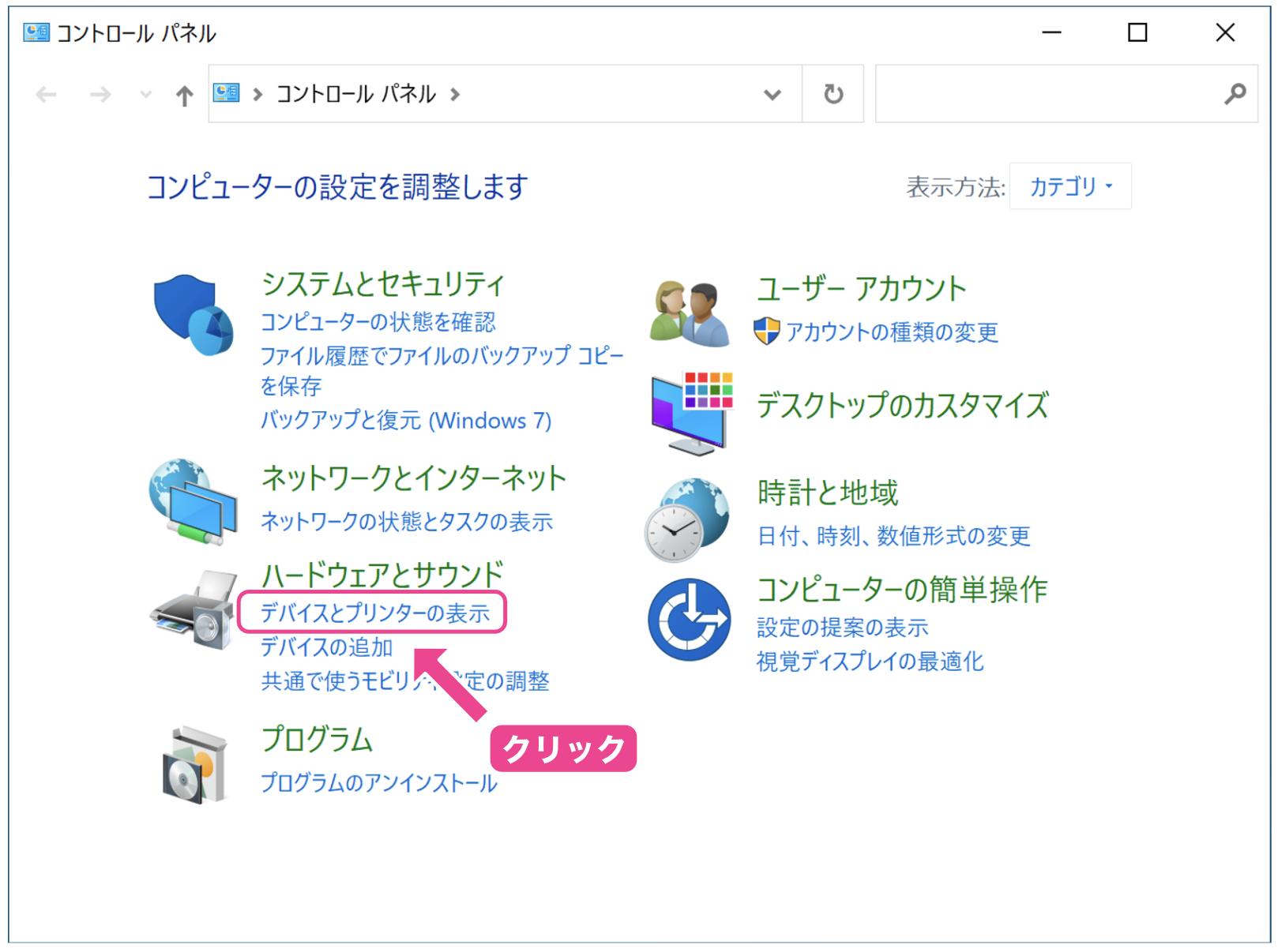 Windowsデバイス確認(2)