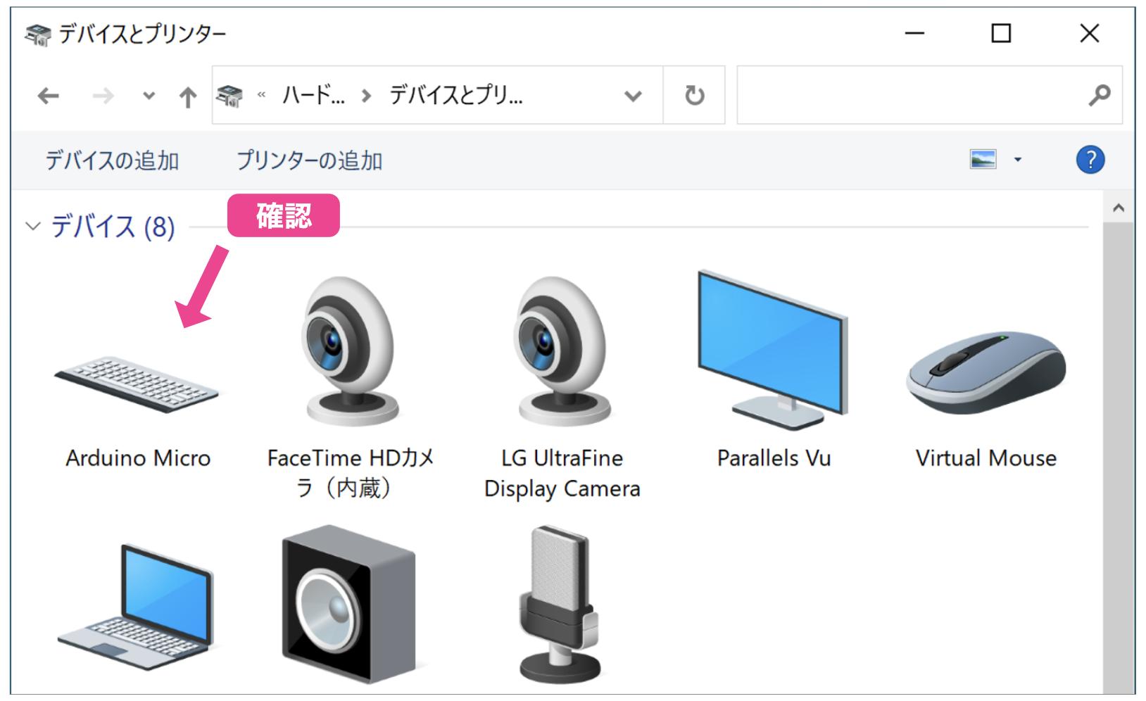 Windowsデバイス確認(3)